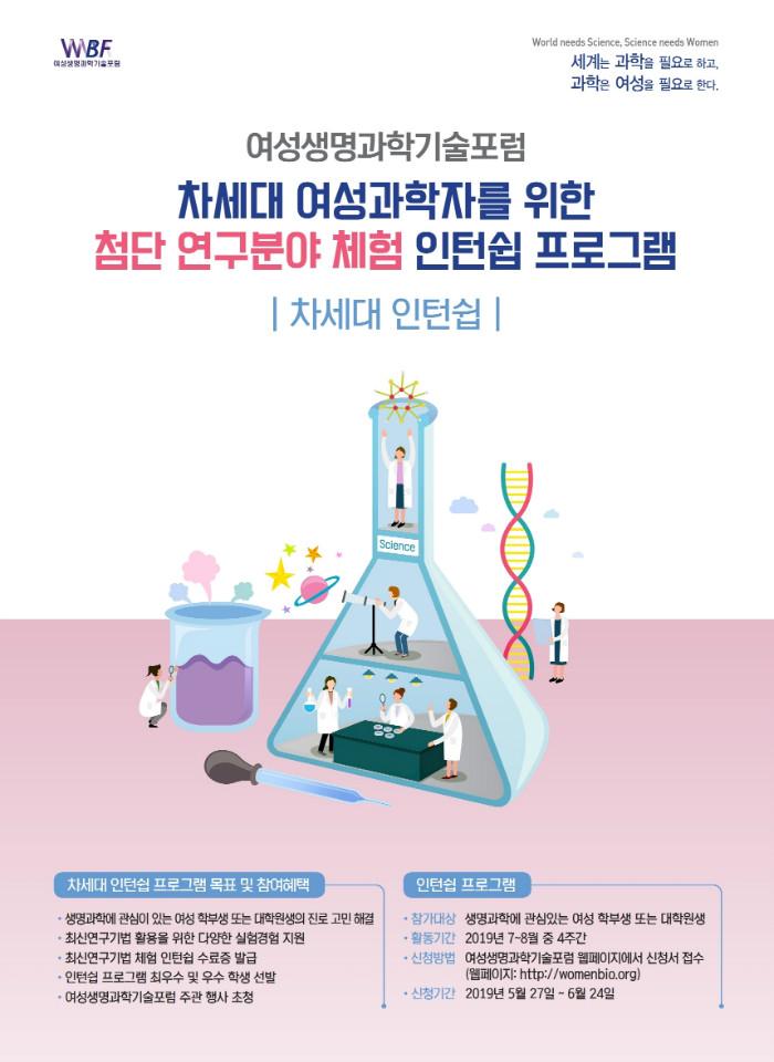 여성생명과학기술포럼 포스터(접수연장).jpg